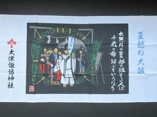 大津諏訪神社手拭い.JPG