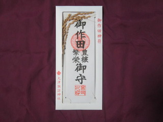 御作田神符.JPG